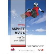 מדריך ASP.NET MVC 4