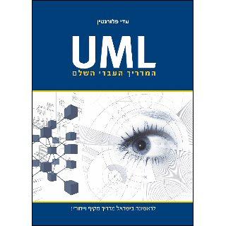 UML המדריך העברי השלם