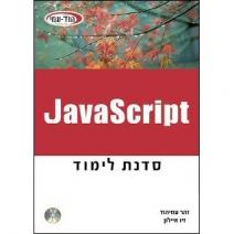 JavaScript סדנת לימוד