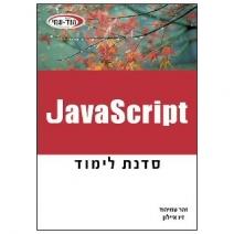 סדנת לימוד JavaScript