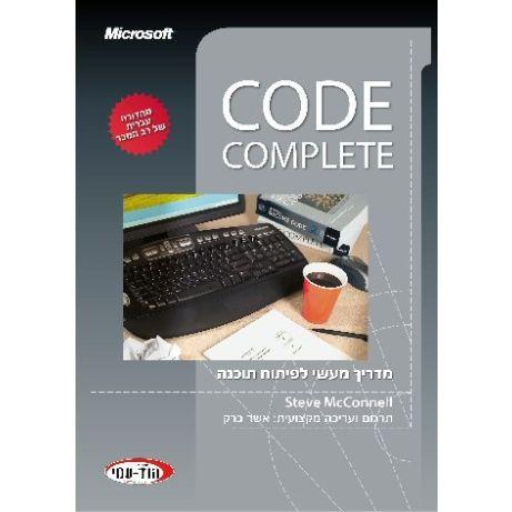 Code Complete מדריך מעשי לפיתוח תוכנה