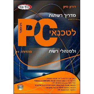 מדריך רשתות לטכנאי PC