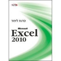 אקסל 2010 סדנת לימוד