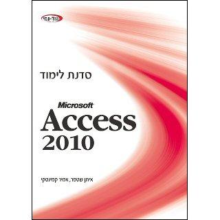 אקסס 2010 סדנת לימוד