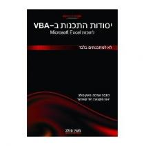 VBA מהדורה 4