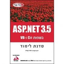 ASP.NET 3.5 סדנת לימוד