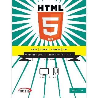 HTML5 בניית אתרים