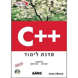 סדנת לימוד C++