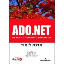 סדנת לימוד ADO.NET1