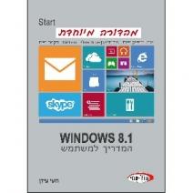 חלונות 8.1 מהדורה מיוחדת
