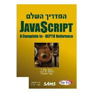 JavaScript המדריך השלם