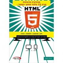 HTML 5 מובייל ורספונסיביות