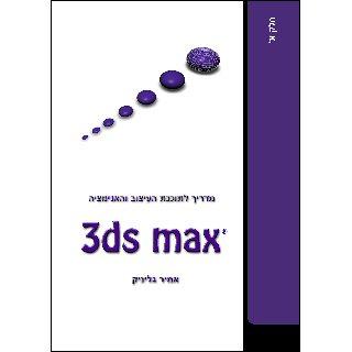 ספר 3ds max