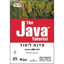 ספר Java Tutorial סדנת לימוד