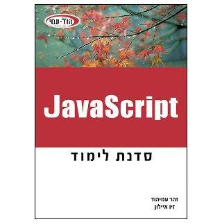 ספר לימוד Javascript