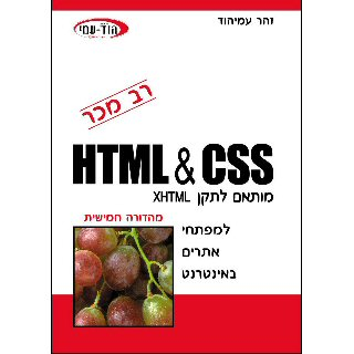 HTML & CSS למפתחי תארים באינטרנט