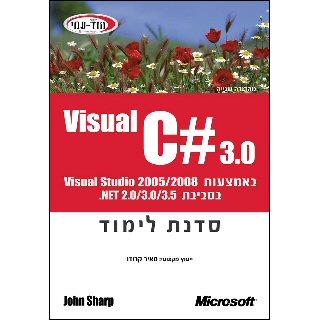 ספר Visual_C# 3 סדנת לימוד