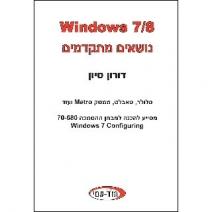 Windows 7/8 נושאים מתקדמים