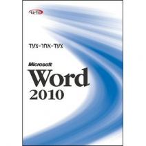 וורד 2010 צעד אחר צעד