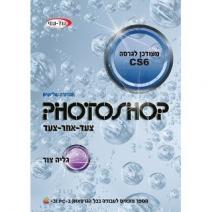 ספר PHOTOSHOP צעד אחר צעד