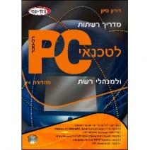מדריך רשתות תקשורת לטכנאי PC