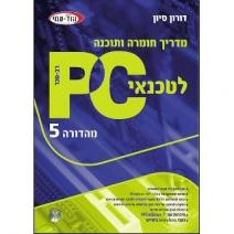 מדריך חומרה ותוכנה לטכנאי מחשבים PC