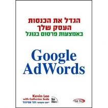 ספר גוגל אדוורדס