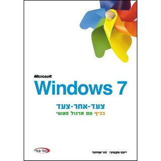ספר Windows 7 צעד אחר צעד