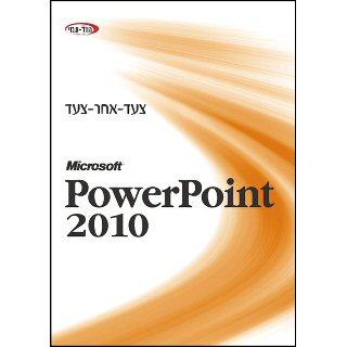 ספר לימוד פוורפוינט 2010 צעד אחר צעד