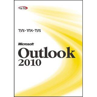 ספר אאוטלוק 2010 צעד אחר צעד