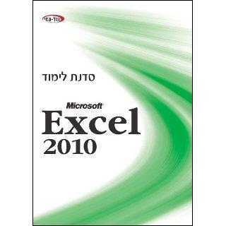 ספר אקסל 2010 סדנת לימוד