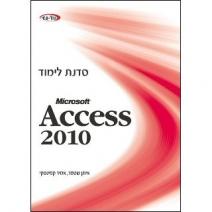 ספר אקסס 2010 סדנת לימוד