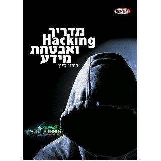 ספר מדריך hacking ואבטחת מידע