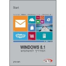 ספר Windows 8.1 המדריך למשתמש