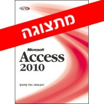 ספר אקסס 2010
