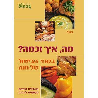 ספר בישול של חנה