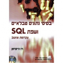 ספר בסיסי נתונים טבלאיים ושפת SQL