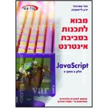 ספר מבוא לתכנות javascript