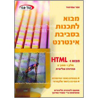 ספר מבוא לתכנות בסביבת אינטרנט HTML