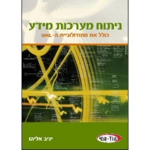 ספר ניתוח מערכות מידע ו-UML