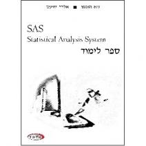 ספר SAS