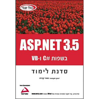 ספר ASP.NET 3.5 סדנת לימוד