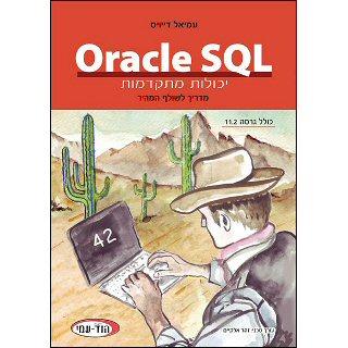 ספר Oracle SQL