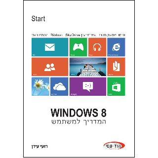 ספר Windows 8 מדריך למשתמש