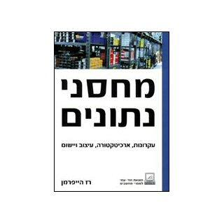 ספר מחסני נתונים