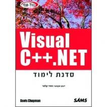 ספר סדנת לימוד VC++.NET