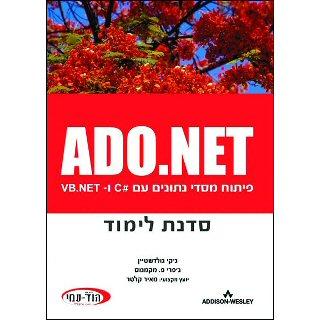 ספר סדנת לימוד ADO.NET