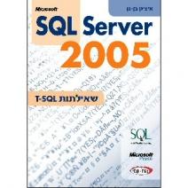 ספר שאילתות T-SQL
