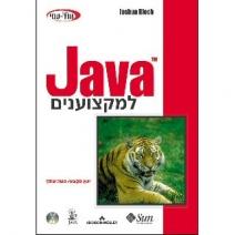 ספר Java למקצוענים