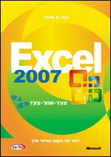 ספר אקסל 2007